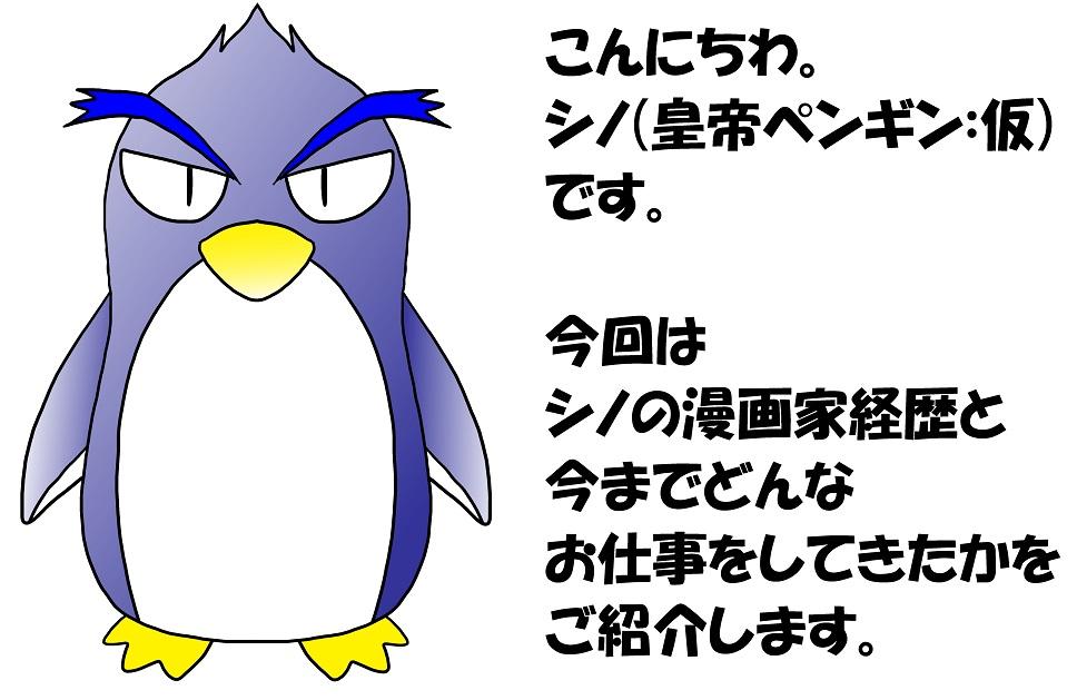 漫画家経歴用
